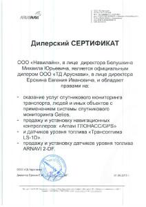 Дилерский Сертификат