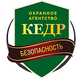 Охранное агенство Кедр